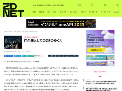 IT企業としてのGEのゆくえ – ZDNet Japan