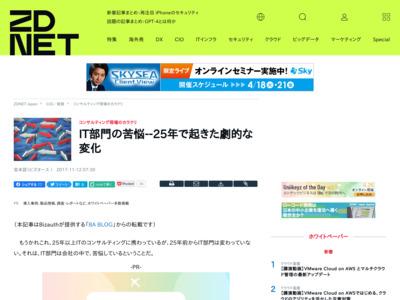 IT部門の苦悩–25年で起きた劇的な変化 – ZDNet Japan