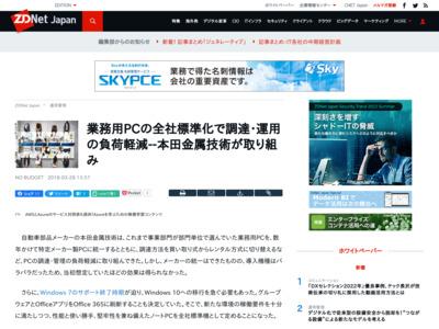 業務用PCの全社標準化で調達・運用の負荷軽減–本田金属技術が取り組み – ZDNet Japan