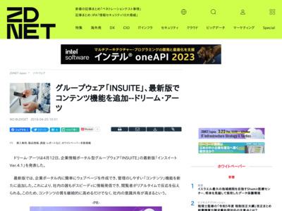 グループウェア「INSUITE」、最新版でコンテンツ機能を追加–ドリーム・アーツ – ZDNet Japan
