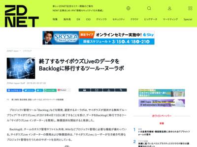 終了するサイボウズLiveのデータをBacklogに移行するツール–ヌーラボ – ZDNet Japan