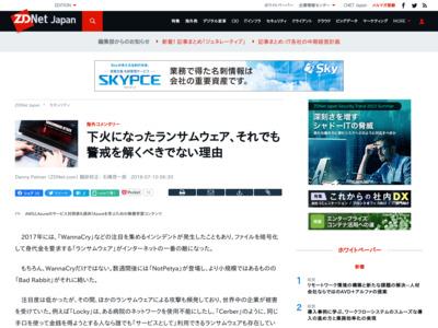 下火になったランサムウェア、それでも警戒を解くべきでない理由 – ZDNet Japan