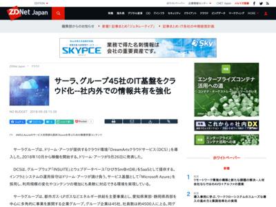 サーラ、グループ45社のIT基盤をクラウド化–社内外での情報共有を強化 – ZDNet Japan