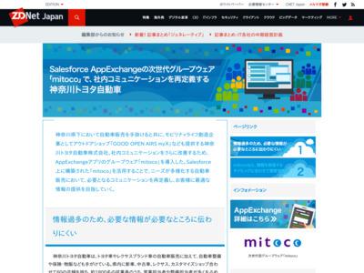 Salesforce上に構築された次世代グループウェア「mitoco」で、 社内コミュニケーションを再定義する神奈川トヨタ自動車 – ZDNet Japan
