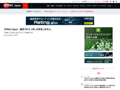 イノベーションの敵は「ひと昔前のグループウェア」!?真のワークプレイスを作るために今見直すべきこと – ZDNet Japan