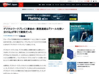 デジタルワークプレイス事始め–業務連絡は『ツールを使い分ける』が早くて確実だった – ZDNet Japan