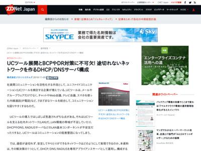 UCツール展開とBCPやDR対策に不可欠! 途切れないネットワークを作るDHCP/DNSサーバ構成 – ZDNet Japan