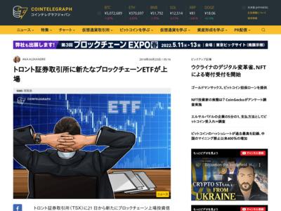 トロント証券取引所に新たなブロックチェーンETFが上場 – コインテレグラフ・ジャパン(ビットコイン、仮想通貨、ブロックチェーンのニュース)