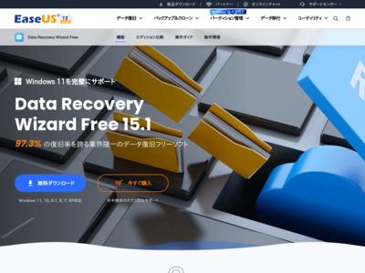 無料データ復元ソフト - EaseUS Data Recovery Wizard Free