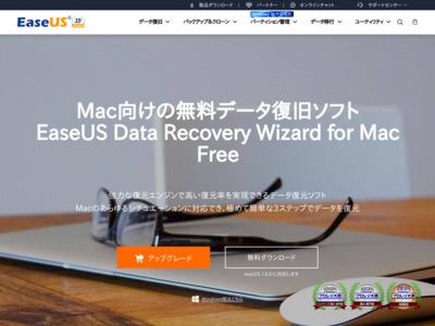Mac用のデータ復元ソフト