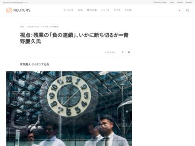 視点:残業の「負の連鎖」、いかに断ち切るか=青野慶久氏 – ロイター