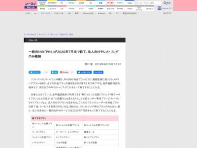 https://k-tai.watch.impress.co.jp/docs/news/1117927.html