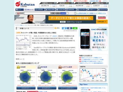 【材料】ネットイヤーが買い気配、今期最終を4.6倍上方修正 – 株探ニュース