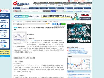 【特集】アエリア Research Memo(3):収益源はITサービス事業、売上貢献はコンテンツ事業 – 株探ニュース