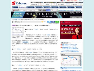 【注目】前日に「買われた株!」総ザライ ―本日につながる期待株は?― – 株探ニュース