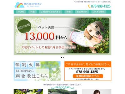 神戸市西区のペット火葬、霊園【神戸動物セレモニー】