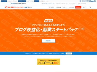 ロリポップ!レンタルサーバー | 利用実績170万人突破!無料SSLあり