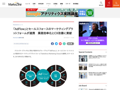 「AdFlow」とセールスフォースのマーケティングプラットフォームが連携 業務効率化とCX改善に貢献 – MarkeZine