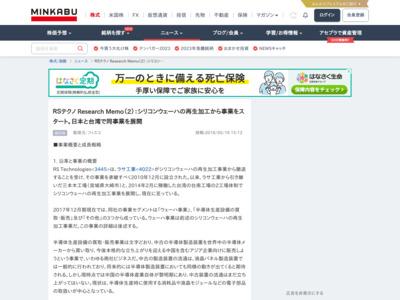 RSテクノ Research Memo(2):シリコンウェーハの再生加工から事業をスタート。日本と台湾で同事業を展開 – minkabu PRESS