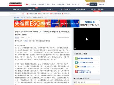 テラスカイ Research Memo(3):クラウド市場は年率20%の高成長が続く見通し – minkabu PRESS
