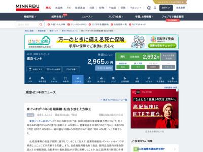 東インキが18年3月期業績・配当予想を上方修正 – minkabu PRESS