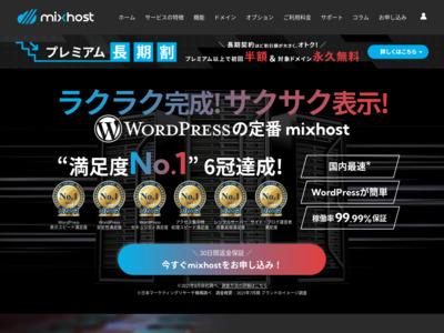 レンタルサーバーならmixhost | 30日間無料お試し