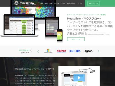 Mouseflow(マウスフロー)【日本公式サポート】| ヒートマップ・EFO・セッションリプレイ機能搭載