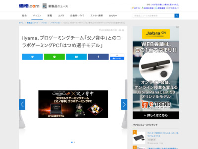 iiyama、プロゲーミングチーム「父ノ背中」とのコラボゲーミングPC「はつめ選手モデル」 – 価格.com