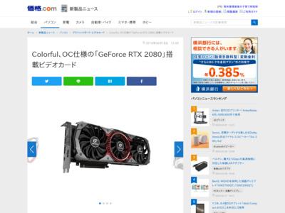 Colorful、OC仕様の「GeForce RTX 2080」搭載ビデオカード – 価格.com