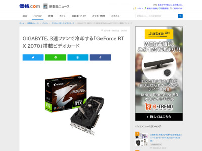 GIGABYTE、3連ファンで冷却する「GeForce RTX 2070」搭載ビデオカード – 価格.com