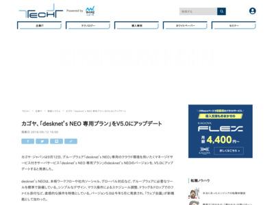 カゴヤ、「desknet's NEO 専用プラン」をV5.0にアップデート – マイナビニュース