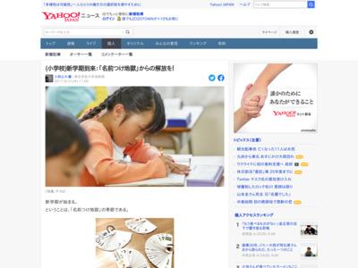 (小学校)新学期到来:「名前つけ地獄」からの解放を! – Yahoo!ニュース 個人