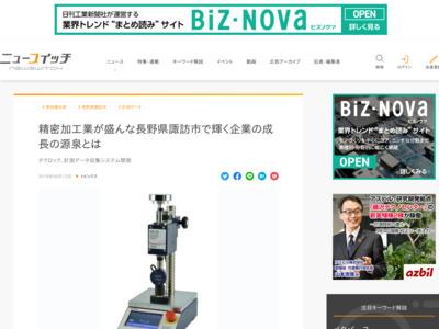 精密加工業が盛んな長野県諏訪市で輝く企業の成長の源泉とは – ニュースイッチ Newswitch