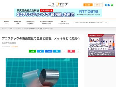 プラスチックの表面酸化で金属と接着、メッキなどに応用へ – ニュースイッチ Newswitch