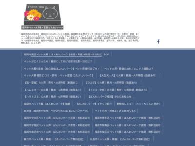 にじの花ペットメモリアル福岡博多斎場