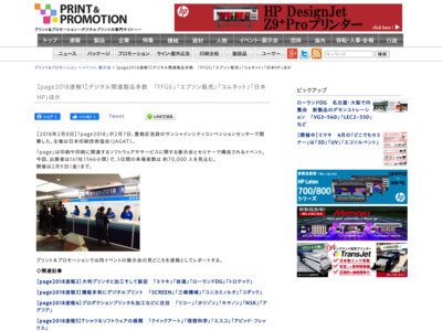 【page2018速報1】デジタル関連製品多数 「FFGS」「エプソン販売」「コムネット」「日本HP」ほか – プリント&プロモーション