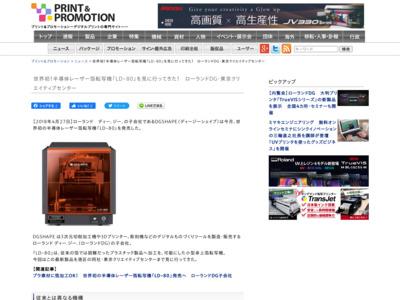 世界初!半導体レーザー箔転写機「LD-80」を見に行ってきた! ローランドDG・東京クリエイティブセンター – プリント&プロモーション