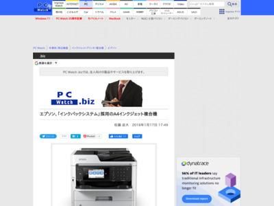【.biz】エプソン、「インクパックシステム」採用のA4インクジェット複合機 … – PC Watch
