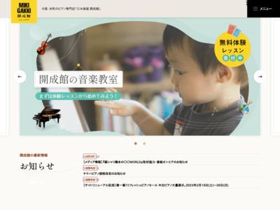 ヤマハピアノ販売・三木楽器