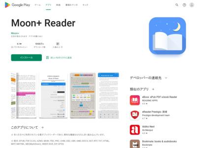 天下一読 (Moon+ Reader) - Google Play の Android アプリ