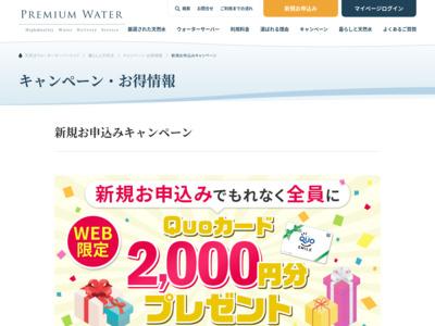 QUOカード2,000円分プレゼントキャンペーン