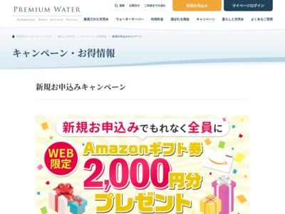 Amazonギフト券2,000円分プレゼントキャンペーン