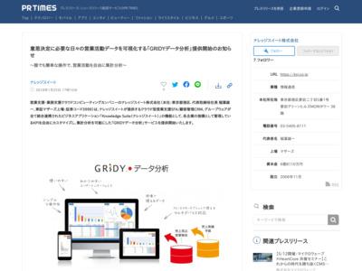 意思決定に必要な日々の営業活動データを可視化する「GRIDYデータ分析」提供開始のお知らせ – PR TIMES (プレスリリース)