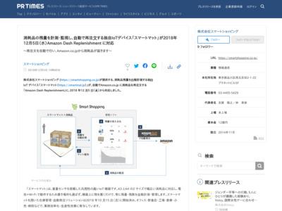 消耗品の残量を計測・監視し、  動で再注  する独自IoTデバイス「スマートマット」が2018年12月5日(水)Amazon Dash Replenishment に対応 – PR TIMES (プレスリリース)