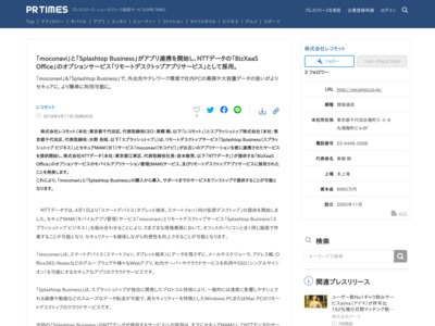 「moconavi」と「Splashtop Business」がアプリ連携を開始し、NTTデータの「BizXaaS Office」のオプションサービス「リモートデスクトップアプリサービス」として採用。 – PR TIMES (プレスリリース)