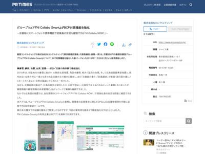 グループウェア『NI Collabo Smart』がBCP対策機能を強化 – PR TIMES (プレスリリース)