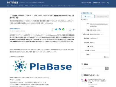 【12月開催】PlaBase(プラベース)/PlaQuick(プラクイック)が「高機能素材Week2018」に出展いたします – PR TIMES (プレスリリース)