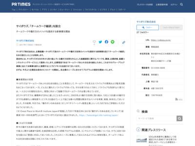 サイボウズ、「チームワーク総研」を設立 – PR TIMES (プレスリリース)