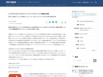 シェアメディカル「メディラインパートナーネットワーク」の開始を発表 – PR TIMES (プレスリリース)