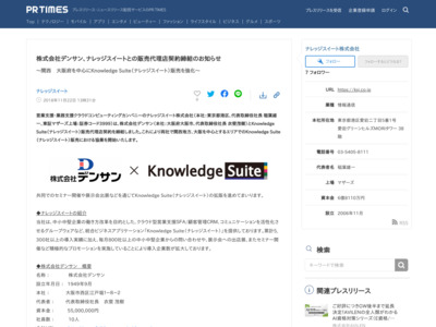 株式会社デンサン、ナレッジスイートとの販売代理店契約締結のお知らせ – PR TIMES (プレスリリース)